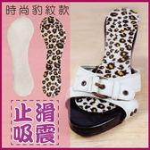 三代矽膠防滑3分之4鞋墊(豹紋) 【IAA028】-收納女王