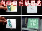 【JIS】C036 汽車靜電貼 3片裝 不傷隔熱紙 免除膠 汽車前檔標誌靜電貼 通行證 玻璃 前檔 e-Tag ETC