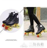 溜冰鞋成人雙排四輪男女花樣閃光輪旱冰鞋旱冰場運動輪滑ATF 三角衣櫃