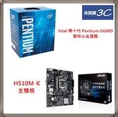 ( Intel G6400 + H510M-K ) 華碩 ASUS PRIME H510M-K 主機板 + Intel 第十代 Pentium G6400 雙核心處理器