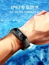 智能運動手環男女藍芽手錶血壓監測心率跑步計步器健康多功能情侶電子手錶