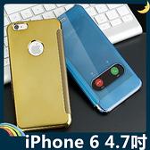 iPhone 6/6s 4.7吋 半透鏡面保護套 防刮側翻皮套 免翻蓋接聽 原裝同款 超薄簡約 手機套 手機殼