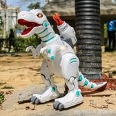 遙控恐龍玩具超大號智慧機器人充電動噴火霸王龍模擬動物兒童男孩 莫妮卡小屋
