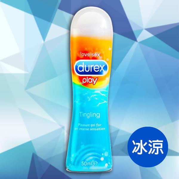 【愛愛雲端】DUREX 杜蕾斯 冰涼 情趣潤滑液 50ml 特級/熱感/蘆薈/櫻桃/潤滑劑