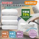 【FL生活+】3D加厚超壓縮立體壓縮袋~...