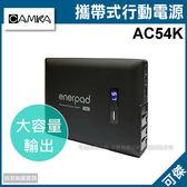 enerpad AC54K 攜帶式直流電 / 交流電行動電源 大容量 可攜帶 出差 露營不受限 公司貨 可傑