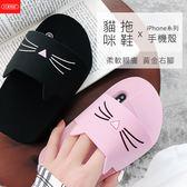 3C便利店 貓咪拖鞋手機殼 iPhone系列 可愛搭配 柔軟親膚 黃金右腳 孔位精準 粉嫩療育