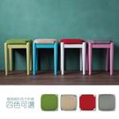 椅子 椅凳【收納屋】和風菓子實木小方椅-四色可選&DIY組合傢俱