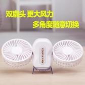 小型電風扇迷你學生宿舍床上臺式