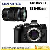 分期零利率 送鋼化貼 Olympus E-M1 Mark ii + 12-100mm EM1 2代 旅遊鏡組 微單眼 元佑公司貨 EM1M2