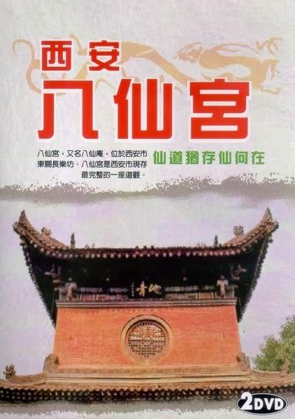 西安八仙宮 雙DVD (購潮8)