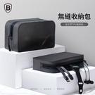 【BASEUS 倍思】自立式TPU收納包 收納包 旅行包 配件收納 大空間 防水
