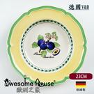 德國 V&B 法式花園 french grarden 藍果 瓷盤 圓深盤 23cm #10-2282-2700