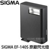 SIGMA EF-140S DG 閃光燈 (6期0利率 免運 恆伸公司貨) DP1Q DP2Q DP3Q 專用