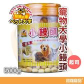 寵物大學小饅頭 起司-500g【寶羅寵品】
