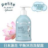 『121婦嬰用品館』petite planet 日本蓮花平衡沐浴洗髮露236ml