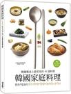 韓國家庭料理【城邦讀書花園】