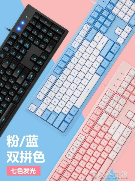 森鬆尼七色發光機械手感鍵盤滑鼠套裝遊戲電腦筆電有線鍵鼠女生YYJ【618特惠】