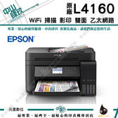 EPSON L4160 Wi-Fi三合一插卡/螢幕 連續供墨複合機【可加購墨水登入送保固