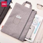 手提檔袋帆布可愛拉鍊袋多層檔包A4手提資料袋商務公文袋 法布蕾輕時尚