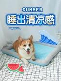 寵物狗狗夏季冰墊涼窩涼席睡墊四季夏天睡覺冰絲墊子降溫柯基狗窩 芊惠衣屋