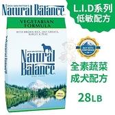 *KING WANG*【免運】Natural Balance 低敏全素蔬菜成犬配方28LB【80830】‧犬糧