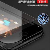 鋼化膜 保護膜 全屏 抗藍光 手機 玻璃 防指紋 防刮 保護貼 蘋果 iPhone 7/8 蘋果 7 plus