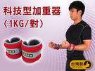 ALEX 1KG 科技型加重器(台灣製 慢跑 健身 重量訓練 肌力訓練≡排汗專家≡