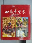 【書寶二手書T5/社會_PCB】四裔展豐采-中國少數民族_深入中國系列
