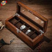 手錶盒 老榆木純實木天窗五只裝機械錶展示收藏收納盒WY