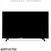 飛利浦【40PFH5704】40吋FHD電視(無安裝)