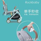 嬰兒推車 輕便折疊超輕小寶寶可坐可躺手推車傘車『CR水晶鞋坊』igo