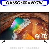 三星【QA65Q60RAWXZW】65吋QLED電視