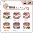 鮮貓道[新鮮機能晶凍貓罐,6種口味,85g,台灣製](單罐)