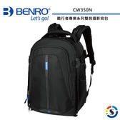 ★百諾展示中心★ CW350N 酷行者專業系列cool walker pro雙肩攝影後背包(可放14吋筆電)