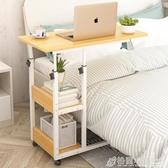 家用可行動床邊桌沙發升降桌可摺疊寫字桌懶人書桌筆記本電腦桌子【快速出貨】