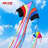 永健彩虹風箏新款大型特大大人專用長尾飛天成人高檔超大微風易飛 滿天星