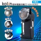 【歌林】充電式單刀頭刮鬍刀 KSH-HCR03