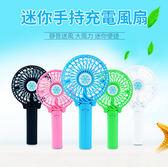 雪花迷你扇 折疊風扇 靜音風扇 USB風扇 手持風扇 充電式風扇 桌面風扇 三檔調節 輕巧便攜