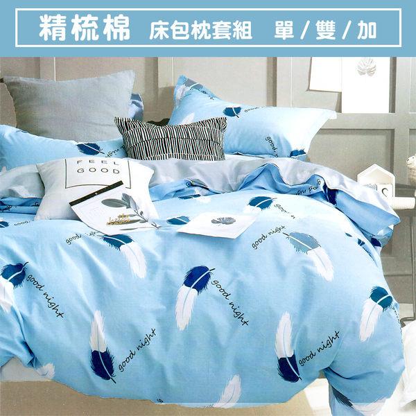 100%台灣製造  精梳棉床包枕套組(尺寸均一價)