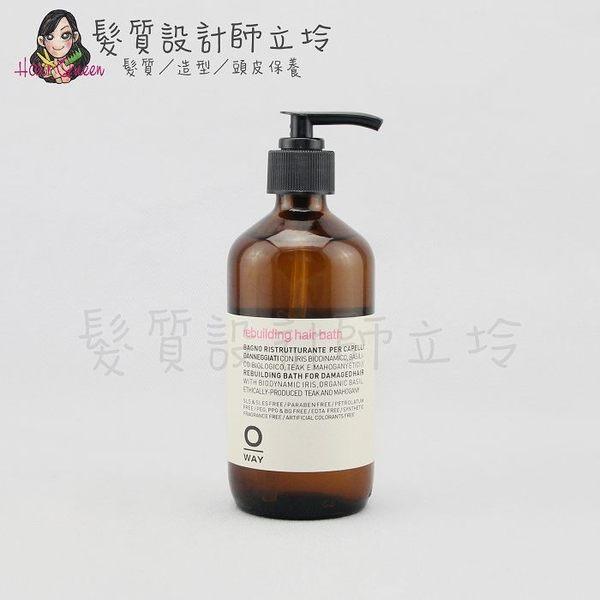 ※立坽『洗髮精』凱蔚公司貨 OWay 重建髮浴240ml HH07