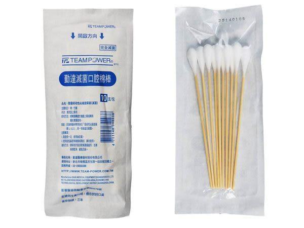 勤達(滅菌)口腔棉棒 小傷口清洗.上藥護理用 長庚醫院使用規格-10支裝x100包/件