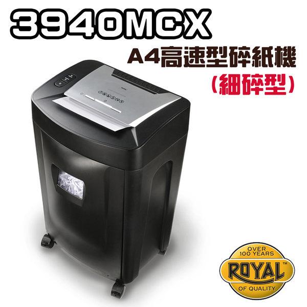 ROYAL美國皇家 3940MCX 高保密細碎型碎紙機 另售1840MX