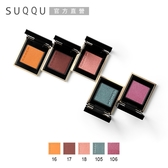 SUQQU 晶采立體眼影 1.5g(5色任選)
