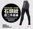 石頭紋假二件長褲(加厚內磨毛) 顏色:黑色