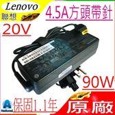LENOVO 90W 充電器(原廠)-聯想 20V 4.5A,L450, E455,E550, E440, E540, E545,E531,E431,T550,T450,T440