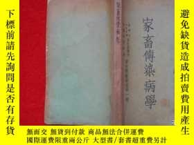 二手書博民逛書店罕見家畜傳染病學(館藏)Y155211 羅清生 中國獸醫學會中央