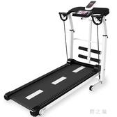 跑步機家用小型健身材迷你折疊機械走步機室內運動 qz3515【野之旅】