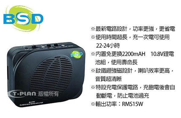 BSD 15W專業腰掛式鋰電池擴音機 BA-9701