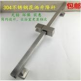 升降架 方形 304不銹鋼可調節升降方向淋浴花灑支架座 拉絲不生鏽